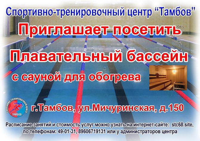 Реклама-А5-бассейн-2020.jpg
