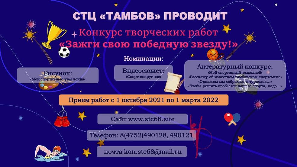 Афиша-Конкурса ЗСПЗ-2021-2022 .jpg