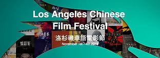 LACFF 2018_Eng_Chinese Logo.jpg