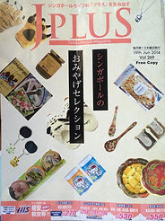 Japanese magazine souvenir