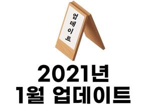 2021년 01월 업데이트