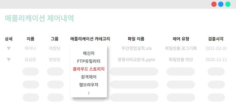 엑소스피어 기업용백신 (7).png