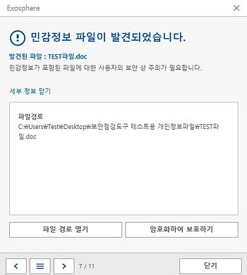 암호화팝업.png