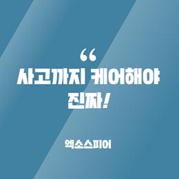 사이버보험이 포함된 진짜배기 올인원PC보안