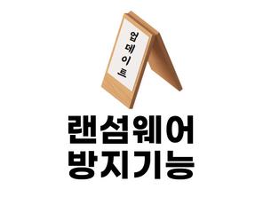 [기능업데이트]랜섬웨어폴더보호기능명 변경
