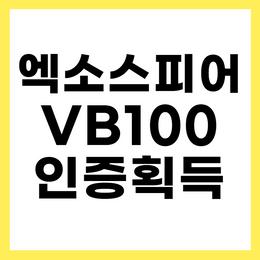 엑소스피어, 2020년 8월 VB100인증 완료