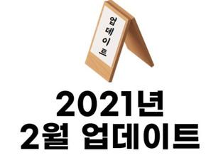 엑소스피어 2021년 2월 업데이트