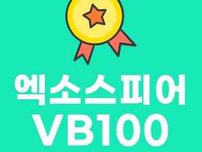 엑소스피어 20년12월 VB100인증테스트 통과