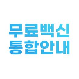 [공지] 엑소스피어 무료백신 변경안내