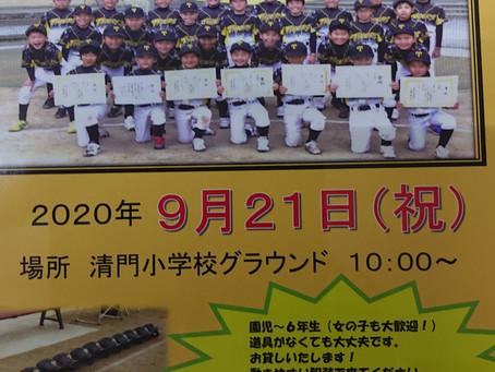 草加 新田エリアの野球チーム 長栄タイガースで一緒に野球やりませんか?