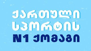 VTB Bank №1 фанат грузинского футбола