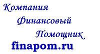 finapom.ru.jpg