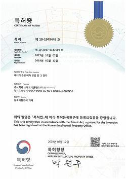 특허증(제10-1949449호)-스마트이앤엠.jpg