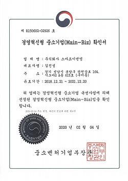 경영혁신(Main-Biz)확인서