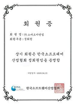 한국SW산업협회 회원증