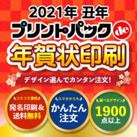 年賀状WEB広告250x250.jpg