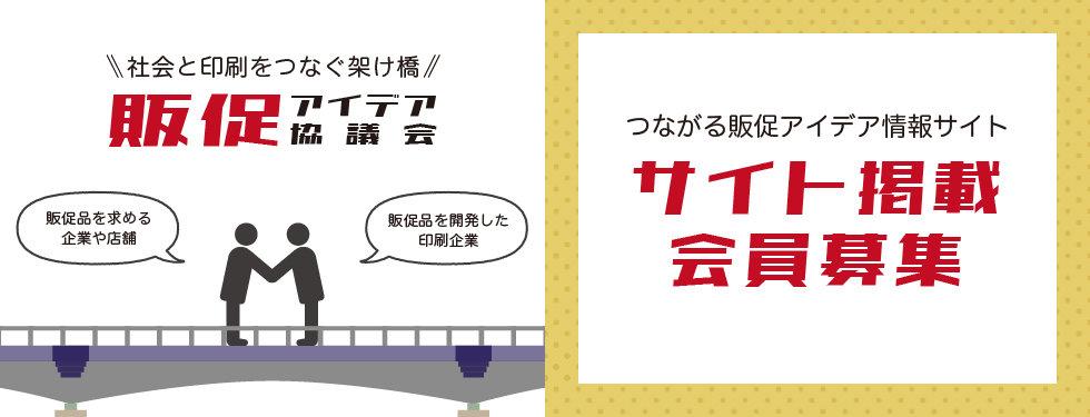 サイト掲載会員募集_980_375.jpg