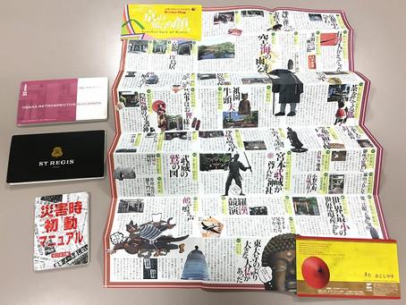 観光ガイド・災害時マニュアル・商品カタログなどに「Z-CARD」[株式会社コーユービジネス]
