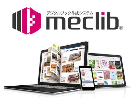 簡単に作成・管理・公開できるデジタルブック作成システム「meclib」
