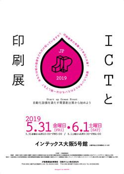 JP2019・ICTと印刷展(ポスター)
