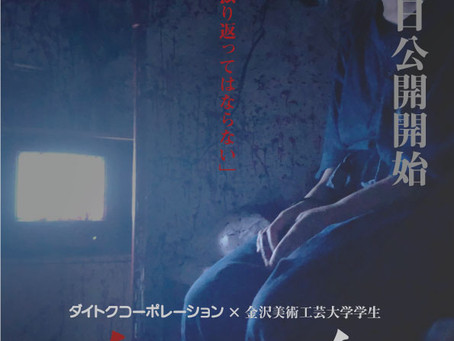 五感体験型お化け屋敷「血の糸」で話題!印刷会社×大学生のコラボ