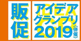 販促アイデアグランプリ2019・チラシデータ小.jpg