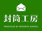 01緑屋紙工株式会社.png