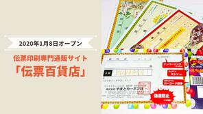 全てお任せOK!伝票印刷専門通販サイト「伝票百貨店」オープン
