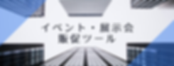 イベント・展示会販促ツール(大).png