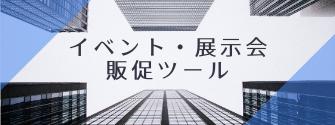 イベント・展示会 販促ツール.png