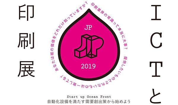 JP2019・ICTと印刷展(ポスター小).jpg