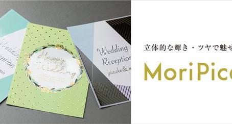 招待状やウェディングシーンに活躍する立体感と輝きのある印刷物[株式会社帆風]