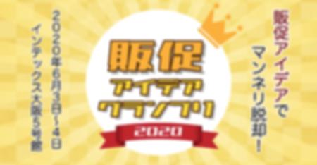 販促アイデアグランプリ2020.png