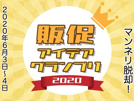 【販促アイデアグランプリ2020】参加企業の募集開始!