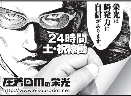 販促アイデアグランプリ2019出展内容紹介 株式会社栄光