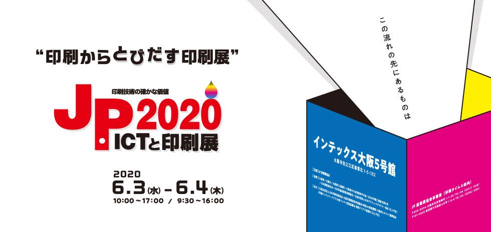 JP2020・ICTと印刷展_980_464.jpg