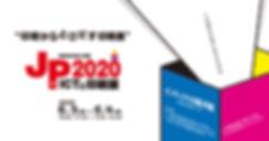 JP2020・ICTと印刷展_1200.jpg