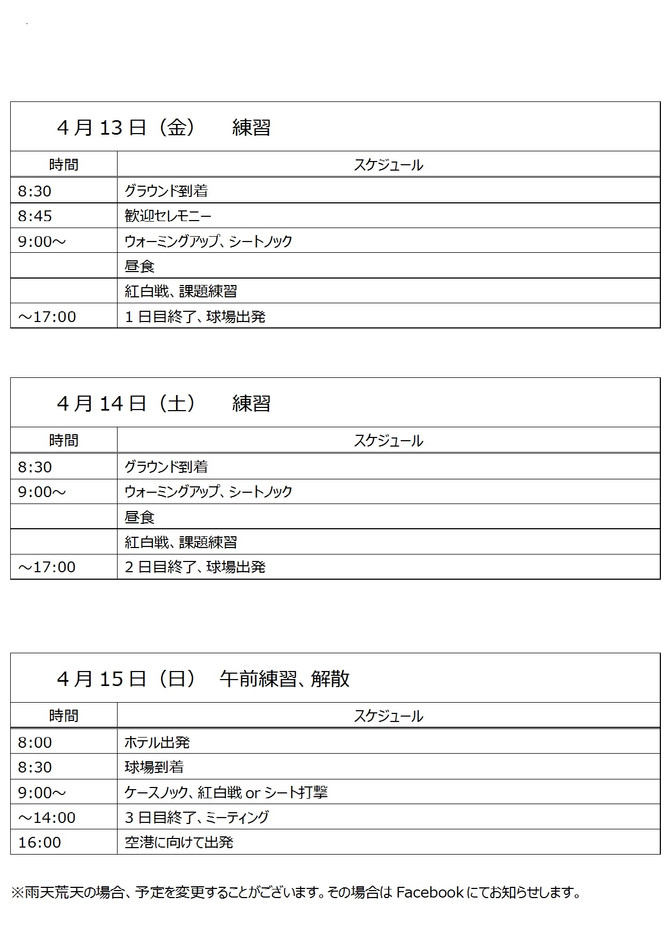 侍ジャパン女子代表 高知県安芸強化合宿スケジュール