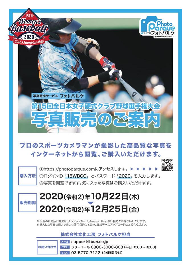 第15回全日本女子硬式クラブ野球選手権大会 生配信・写真販売について