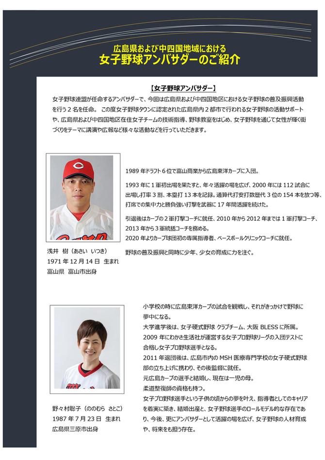 広島県・中四国女子野球アンバサダーを任命!!
