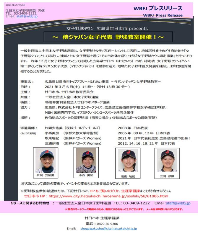 女子野球タウン広島県廿日市市 presents 侍ジャパン女子代表  野球教室開催!