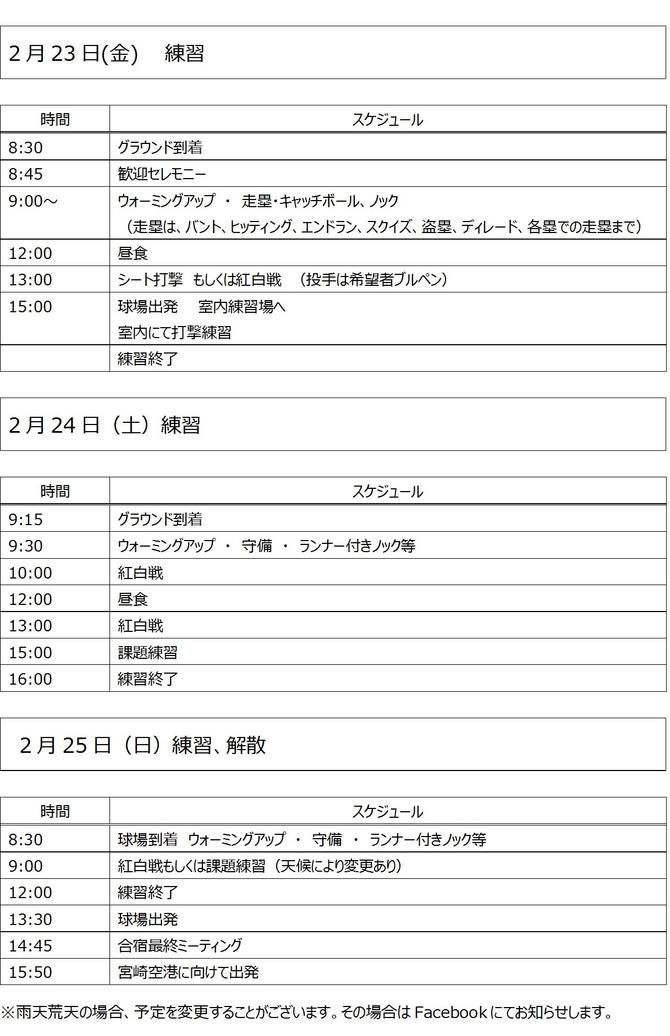 侍ジャパン女子代表 宮崎/日向強化合宿 スケジュール