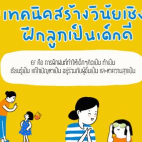 เทคนิคในการฝึกการคิดเชิงบริหาร(EF)สำหรับเด็ก ด้วยการฝึกวินัยเชิงบวก