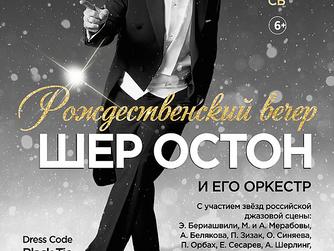 Шер Остон его Оркестр - Рождественский вечер