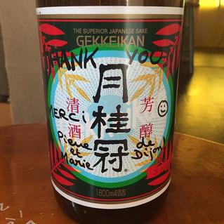 置き日本酒
