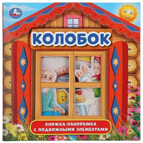 13-026-16 КОЛОБОК КНИЖКА-ПАНОРАМКА С ОКНОМ И ПОДВИЖ.ЭЛ..А5