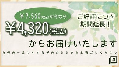 4320円お届けキャンペーン