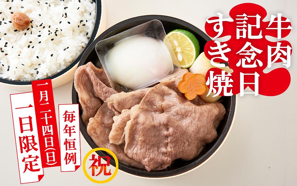 牛肉記念日.png