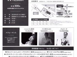 桂由美ファッションショー