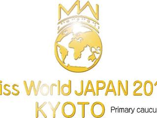 ミス・ワールド京都2019